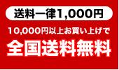 1万円お買い上げで全国送料無料