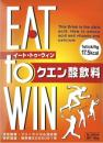 EAT-TO-WIN(クエン酸飲料)